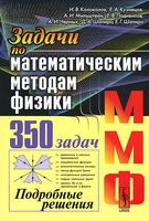 Задачи по математическим методам физики (м)