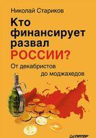 Кто финансирует развал России? От декабристов до моджахедов (м)