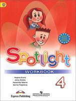 Spotlight 4. Workbook