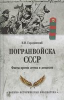 Погранвойска СССР. Факты против легенд и домыслов
