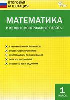 Математика. 1 класс. Итоговые контрольные работы