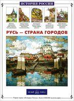 Русь - страна городов