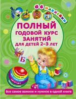 Полный годовой курс занятий для детей 2-3 лет (+ наклейки)