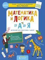 Математика и логика от А до Я. Авторский курс подготовки к школе