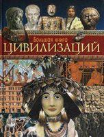 Большая книга цивилизаций