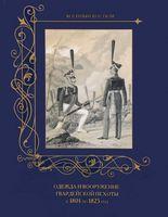 Одежда и вооружение гвардейской пехоты с 1801 по 1825 год