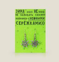 """Серьги """"Красота требует… Снежинок"""""""