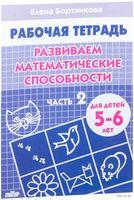Развиваем математические способности. Для детей 5-6 лет. В 2-х частях. Часть 2