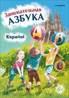 Занимательная азбука. Книжка в картинках на испанском языке