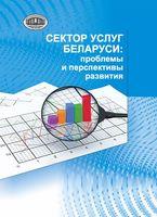 Сектор услуг Беларуси. Проблемы и перспективы развития