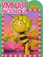 Пчелка Майя. Умная раскраска