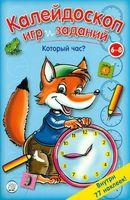 Который час? Калейдоскоп игр и заданий