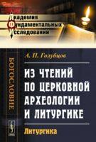Из чтений по церковной археологии и литургике. Литургика (м)
