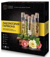 "Набор для опытов ""Лаборатория парфюма"""