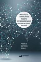 Бизнес-процессы и информационные технологии в управлении современной инфокоммуникационной компанией
