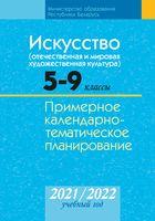 Искусство (отечественная и мировая художественная культура). 5-9 классы. Примерное календарно-тематическое планирование. 2021/2022 учебный год