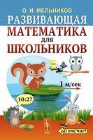 Развивающая математика для школьников