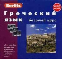 Berlitz. Греческий язык. Базовый курс (+ 3 аудиокассеты, CD)