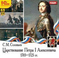 Соловьев С.М. Царствование Петра I Алексеевича. 1703-1725 гг.