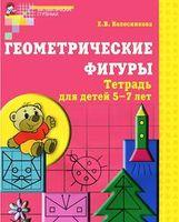Геометрические фигуры. Рабочая тетрадь для детей 5-7 лет