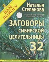 Заговоры сибирской целительницы - 32