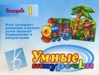 """Игра """"Умные шнурочки"""" Выпуск № 1"""