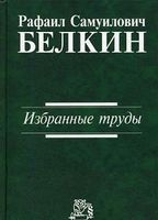 Р. С. Белкин. Избранные труды