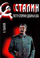Сталин. По ту сторону добра и зла