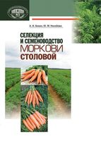 Селекция и семеноводство моркови столовой