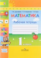 Математика. 1 класс. Рабочая тетрадь. Часть 1