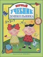 Первый учебник дошкольника
