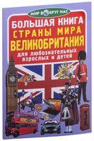Большая книга. Страны Мира. Великобритания