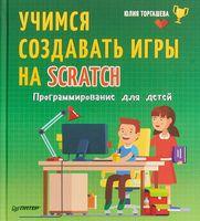 Учимся создавать игры на Scratch