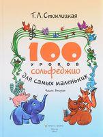 100 уроков сольфеджио для самых маленьких. Приложение для детей. Часть 2