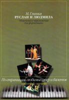Глинка. Руслан и Людмила. Избранные отрывки. Облегченное переложение для фортепиано