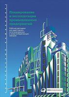 Планирование и эксплуатация промышленных предприятий