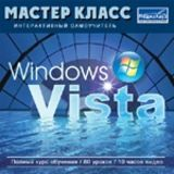 Мастер-класс. Windows Vista