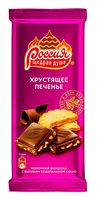 """Шоколад молочный """"Россия - щедрая душа! Хрустящее печенье"""" (90 г)"""