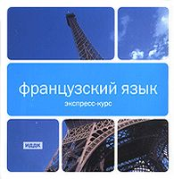 Французский язык. Экспресс-курс