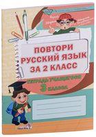 Повтори русский язык за 2 класс. Тетрадь учащегося 3 класса