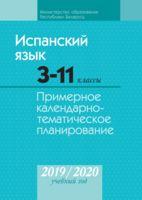 Испанский язык. 3-11 классы. Примерное календарно-тематическое планирование. 2019/2020 учебный год. Электронная версия