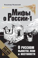 """О русской демократии, грязи и """"тюрьме народов"""""""