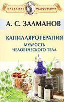 Капилляротерапия. Мудрость человеческого тела