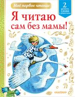 Я читаю сам без мамы!