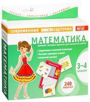 Математика. 3-4 классы (комплект из 120 тестовых карточек)