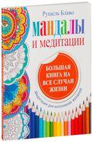 Мандалы и медитации. Большая книга на все случаи жизни