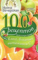 100 рецептов блюд, богатых витамином C