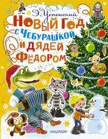 Новый год с Чебурашкой и Дядей Федором