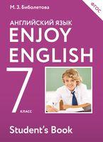 Английский с удовольствием. 7 класс. Учебник