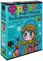 """Фреска """"Девочка-Снегурочка"""""""